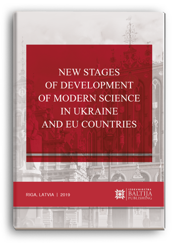 Cover for NEW STAGES OF DEVELOPMENT OF MODERN SCIENCE IN UKRAINE AND EU COUNTRIES: Monograph / edited by authors. – 1st ed.