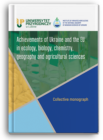 Cover for ACHIEVEMENTS OF UKRAINE AND THE EU IN ECOLOGY, BIOLOGY, CHEMISTRY, GEOGRAPHY AND AGRICULTURAL SCIENCES