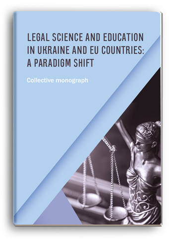 Cover for LEGAL SCIENCE AND EDUCATION IN UKRAINE AND EU COUNTRIES: A PARADIGM SHIFT