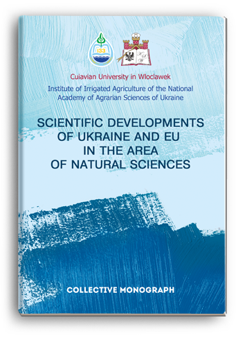 Cover for SCIENTIFIC DEVELOPMENTS OF UKRAINE AND EU IN THE AREA OF NATURAL SCIENCES