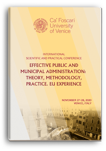 Cover for EFFECTIVE PUBLIC AND MUNICIPAL ADMINISTRATION: THEORY, METHODOLOGY, PRACTICE. EU EXPERIENCE