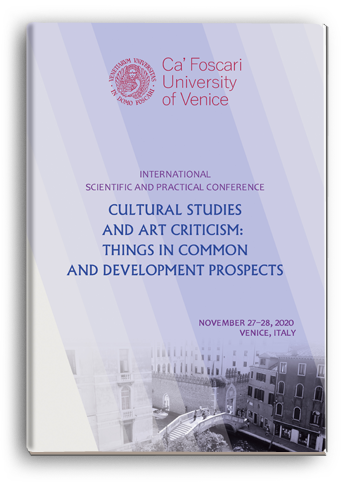Cover for CULTURAL STUDIES AND ART CRITICISM: THINGS IN COMMON AND DEVELOPMENT PROSPECTS