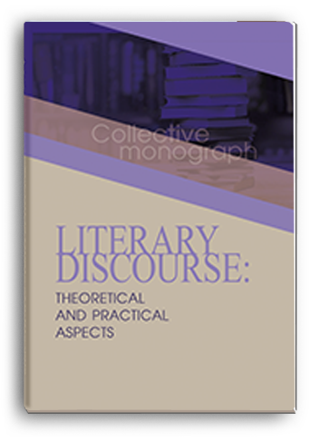 Cover for LITERARY DISCOURSE: THEORETICAL AND PRACTICAL ASPECTS: сollective monograph