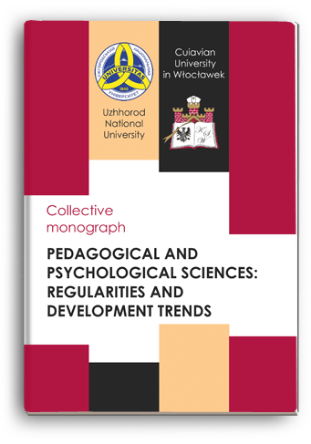 Cover for PEDAGOGICAL AND PSYCHOLOGICAL SCIENCES: REGULARITIES AND DEVELOPMENT TRENDS